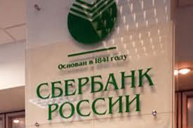sberbank_rossii.jpg