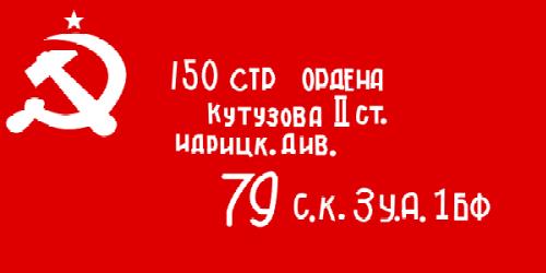 500px-soviet_znamya_pobedy.png