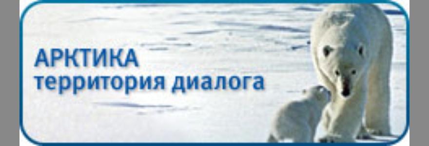 arktich_dialog.jpg