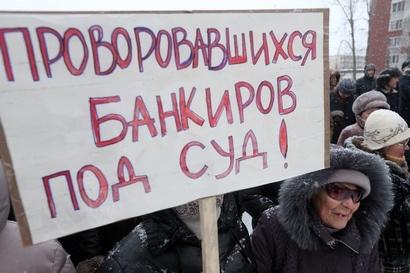 bankirov_vorov_pod_sud.jpg