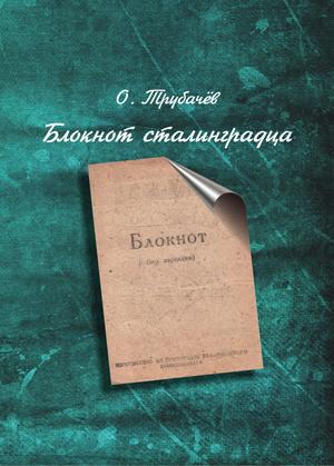 bloknot_stalingradca_trubachev.jpg