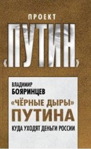 boyarintsev_cherye_dyri.jpg