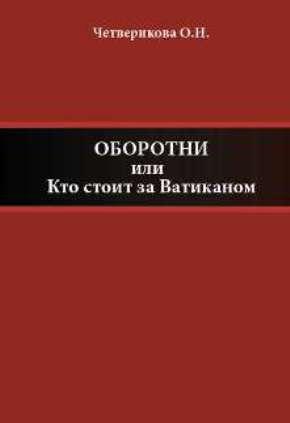chetverikova_oborotni_cover.jpg