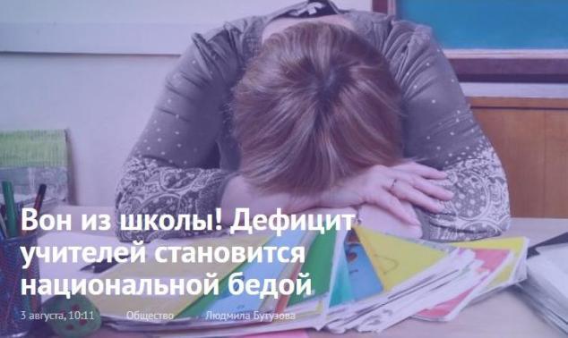 deficit_uchitelej_nacionaljnaja_beda.jpg