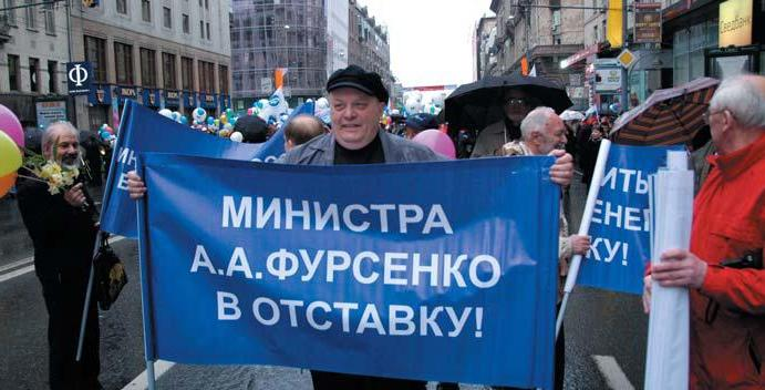 fursenko_v_otstavku.jpg
