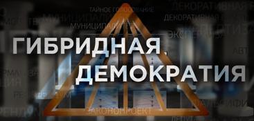 gibrid_demkratija.png