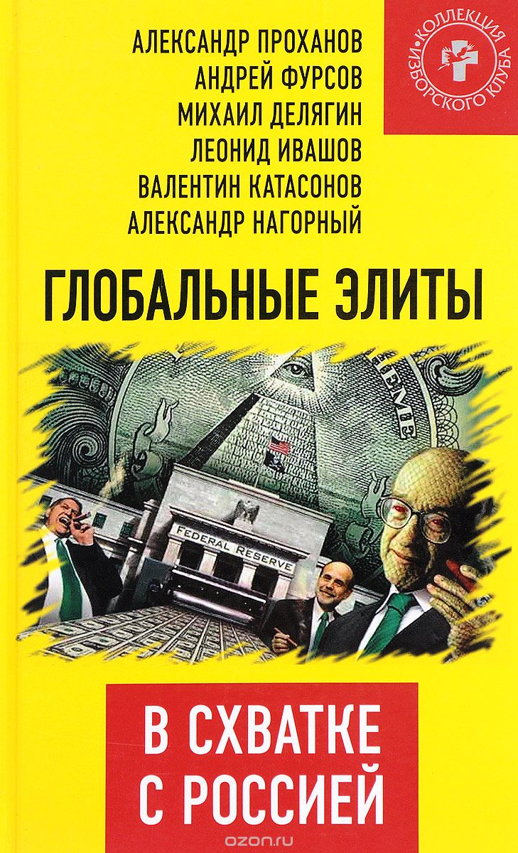 globaljnye_elity_v_shvatke_s_rossiej.jpg