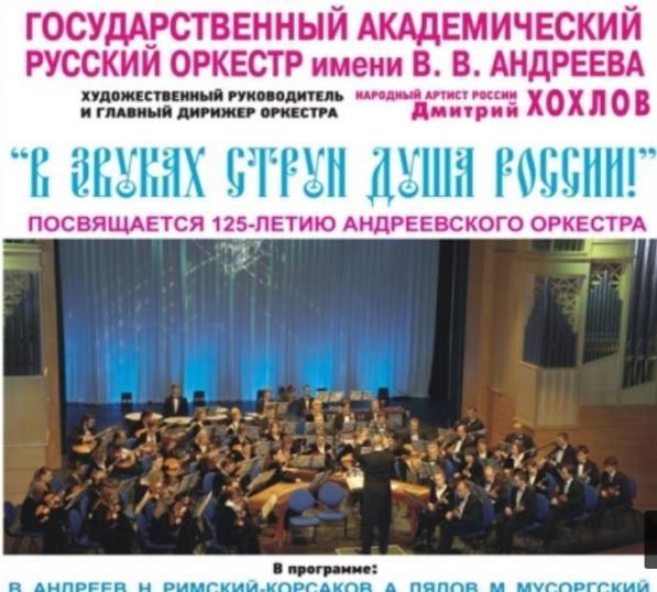 gos_ak_orkestr_imandreeva.jpg