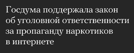 gosduma-podderzhala-zakona-ob-ugolovnoy-otvetstvennosti-za-propagandu-narkotikov-v-internete.png
