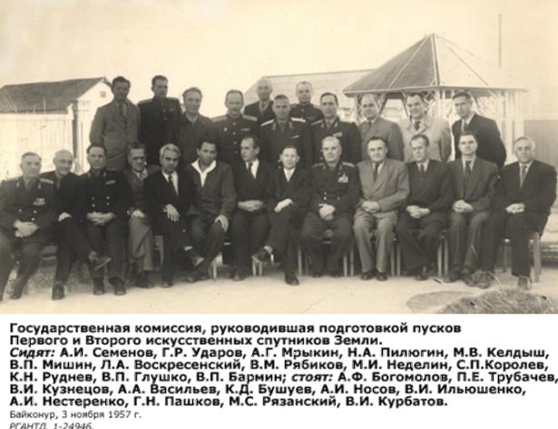 goskomissja_baykonur_nojzbrj_1957.png