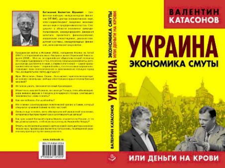 katasonov_ekomomika_smuty.jpg