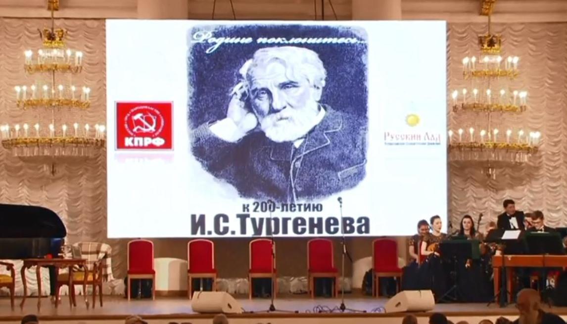 Kolonnyj zal Turgenev1