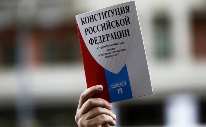 konstitucija_rossii.jpg