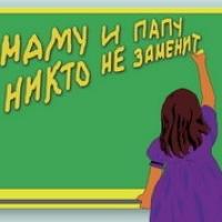 mamu_papu_ne_zfvtybnj.jpg