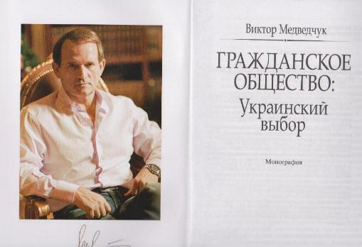medvedchuk_kniga.jpg