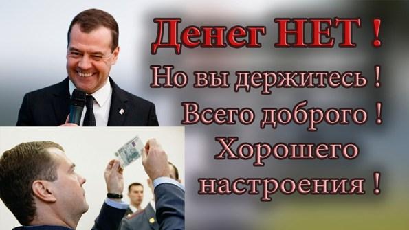 medvedev_deneg_net.jpg