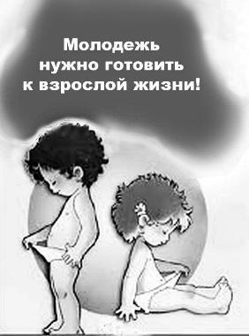 molodezh_gotonim_k_zhizni.jpg