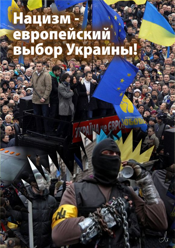 nacizm_evrivibir_ukrainy.jpg