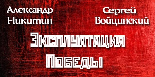 nikitin_a_vojcinskij_s.jpg