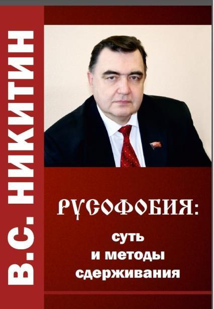 nikitin_rusofobija_pskov_2017.jpg