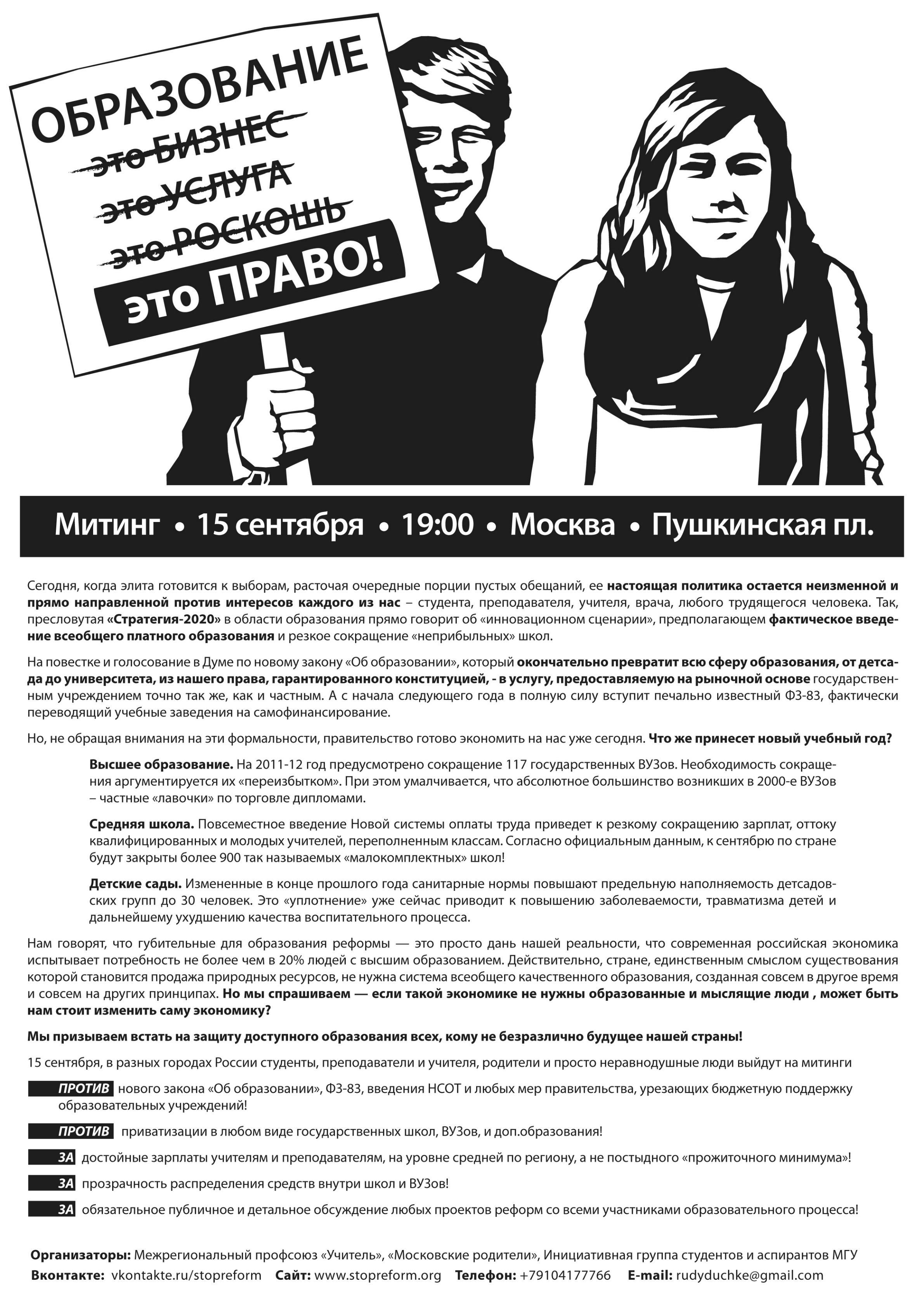 obshaya_listovka.jpg