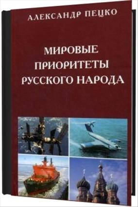 Из Календаря русских изобретателей и первооткрывателей.- Сентябрь