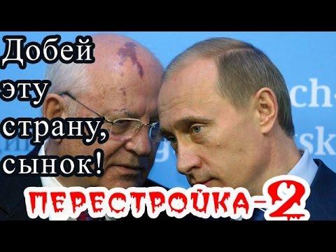 perestrojka_2.jpg