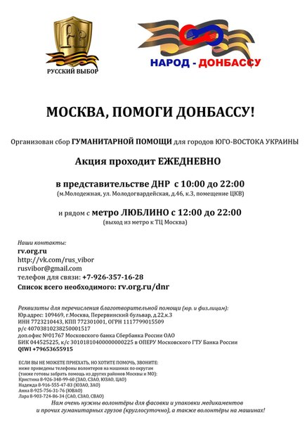 pomogi_donbassu.jpg