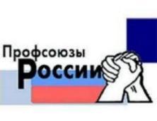profsojuzy_rossii.jpg