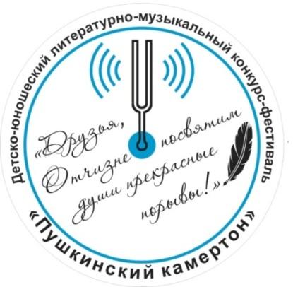 pushk_kamerton_emblema.jpg