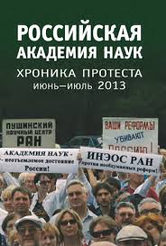 ran_hronika_protesta.jpg