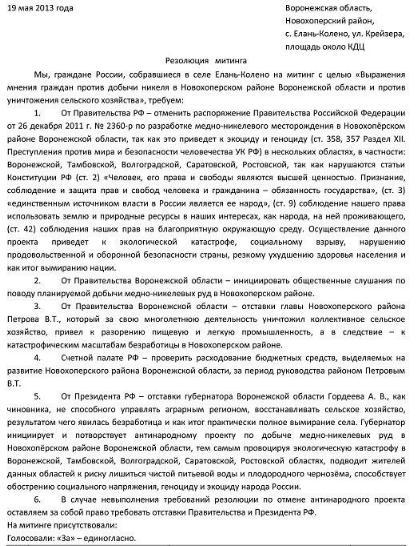 rezol_mitinga_novohopersk.jpg