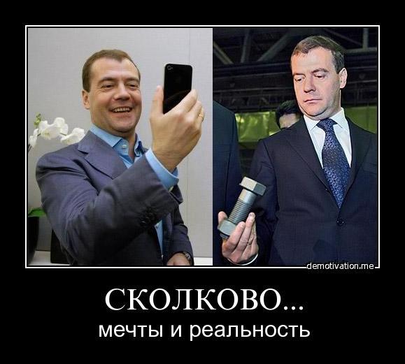 skolkovo__mechty.jpg