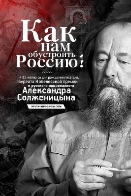 solzhenicyn_kak_nam_obustroitj_rossiju.jpg