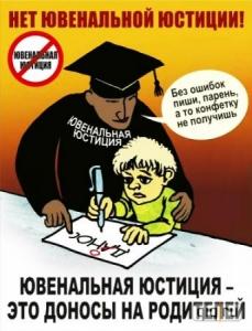 http://www.za-nauku.ru/images/stories/pictures/stop_juvenaljshina.jpg
