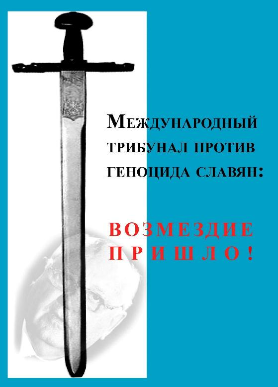 trobunal_protiv_genocida.jpg