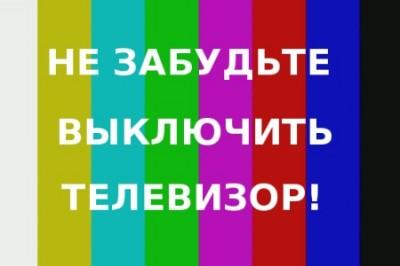 tv_rf.jpg