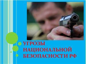 ugrozy_nac_bezopasnosti_rf.jpg