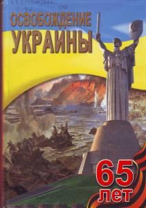 ukraina_osvobozhdenie.jpg