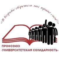 univ_solidar.jpg