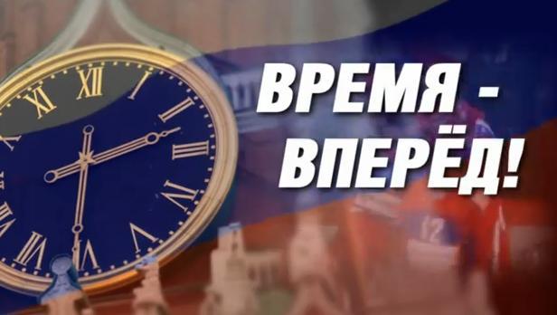 vremya_vpered5.jpg
