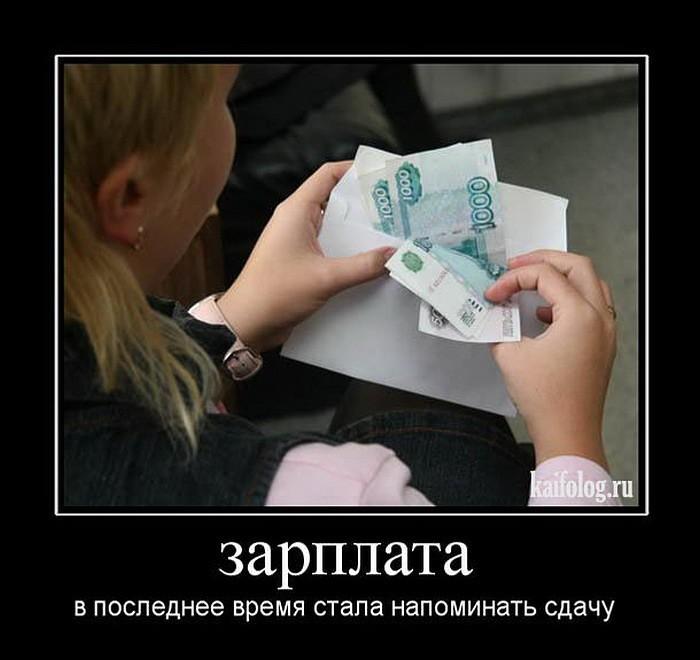 zarplata_sdacha.jpg