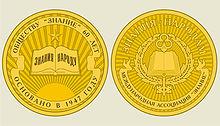 znanie_medal.jpg